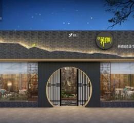 成都荞咖健康生活馆设计,成都茶艺厅