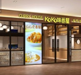 大同专业餐厅设计装修公司-味番屋西