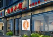 成都中式风格川菜馆设计《中式砂锅川