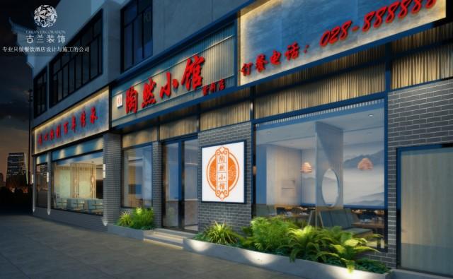 《陶然小馆餐厅》设计,位于四川省成都市武侯区紫薇东路89号,餐厅要想装修出重,受大众喜欢,在细节的处理上,一定要找专业的餐饮店设计公司,为什么这么说呢?装修一家餐厅,如果您的要求不高,随便找个街边小装修公司帮您装修,满足座位数的基本功能就可以了。但在这个瞬息万变的时代下,餐饮店的流动是很大的,很大程度是由消费者决定的,所以一旦跟不上大众的喜好,您的投资就打水漂了。那如何去判别专业的餐饮店,餐厅设计公司呢?一看公司,二看资历,三看案例,四就是设计师了,一个项目的完善,靠个人远远是不够的,团队的力量是强大的,设计就是创意,创新,不断的去发觉,柔和,再则就是施工工艺。所以专业跟非专业一定是有区别的。中餐厅设计,餐厅风格设计-专业餐饮店公司设计
