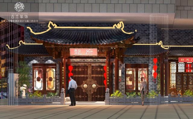 项目名称:龍府餐厅 项目地址:武汉市江汉区大武汉1911内;