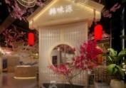 成都韩味源韩国料理店设计,成都专业