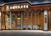 【古堰何氏串串屋】济南串串店设计 |
