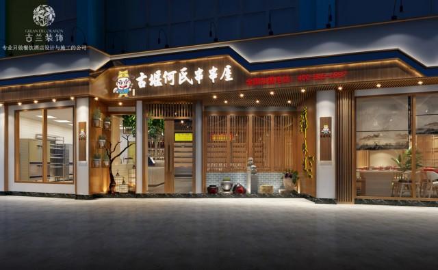 项目名称:古堰何氏串串屋(潍坊学院店) 项目地址:山东省潍坊市福寿东街3153号; 餐饮|酒店|设计与施工就找古兰装饰