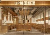 眉山专业主题餐厅设计公司-乐山UP韩