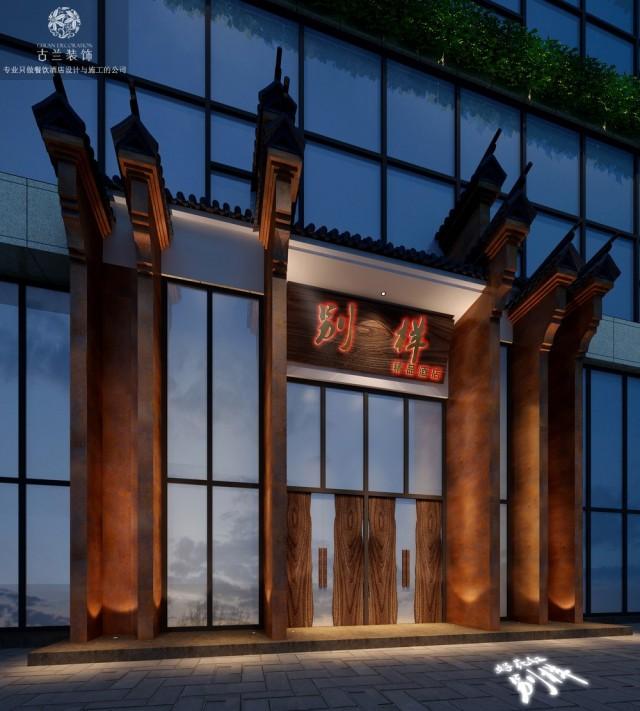 项目名称:花红别样精品酒店 项目地址:贵州省惠水县涟江印象2号楼1~6F