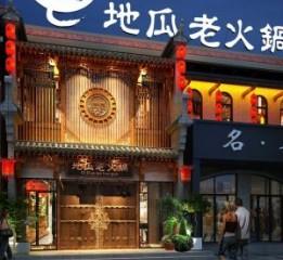 500平米中式火锅店设计,重庆专业火锅