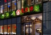 甘肃羊肉汤锅中餐厅设计,甘肃专业餐