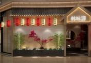 成都韩式料理店设计装修|成都餐厅室