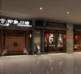 新疆中餐厅设计-伊宁印象川渝中餐厅