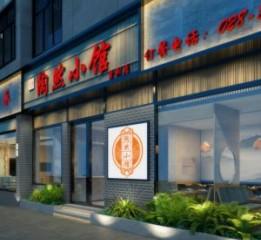 陶然小馆餐厅项目设计案例-重庆餐厅