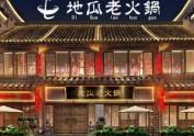 长沙专业中式风格火锅店设计公司-地