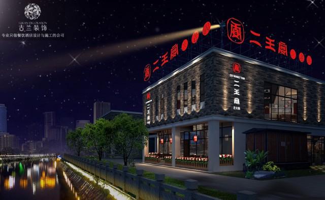 项目名称:都江堰二王宴火锅店 项目地址:成都市柏条河北路下段179号 餐饮|酒店|设计与施工就找成都古兰装饰