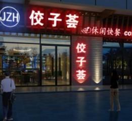 成都中餐厅设计-成都佼子荟餐厅