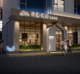 太原度假酒店设计公司-玉溪望湖度假