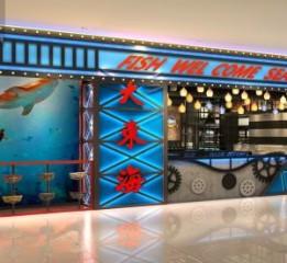 崇州主题餐厅设计-大东海自助海鲜牛