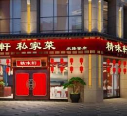 成都中餐厅设计-成都精味轩私家菜