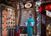 成都中式风格中餐厅设计装修-蜀味餐