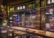 陕西主题餐厅设计《乌托邦音乐餐吧》