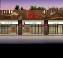 彭州烤鱼店设计,成都烤鱼店设计装修