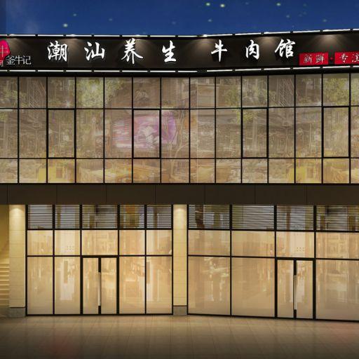 成都网红餐厅设计