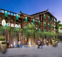 攀枝花五星级酒店设计|南溪花逸酒店