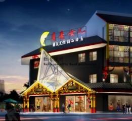 辽宁度假酒店设计公司|月亮女儿度假