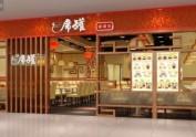 成都快餐厅装修公司-席罐罐罐饭餐厅