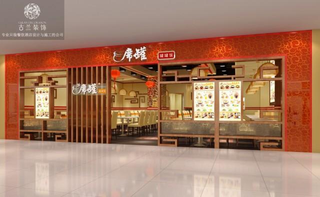 本案设计的是连锁快餐厅,因为是快餐又在商场里,灯光要足够亮。设计的元素是采用以前的餐厅的元素,把原有的元素加进去,融入氛围当中去,色调要和谐统一,另外加了一个中国红的颜色进去在墙上在顶上和在门头上体现,地面的瓷砖用的是中国元素来烘托。