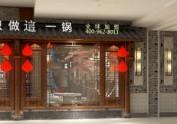 西宁中式火锅店设计,成都专业中式火