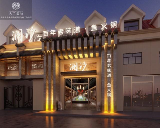 项目名称:澜汐老味道鱼火锅店 项目地址:西宁市城西区文景街26号。火锅店设计