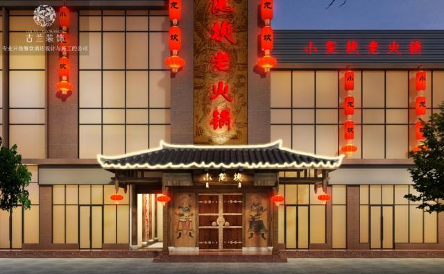 本案例位于成都市内,中式风格,中端火锅店装修,面积300平米,由成都专业餐饮火锅店设计及装修公司设计及装修