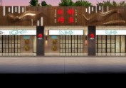 彭州荆都烤鱼店-成都烤鱼店装修设计