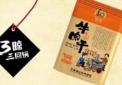 张雄牛肉干品牌策划