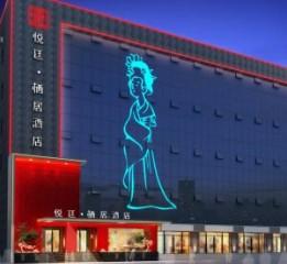 兰州酒店设计公司-悦廷栖居酒店案例
