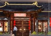 甘肃酒泉中式餐厅装修效果图|甘肃餐