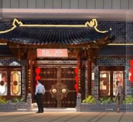 甘肃酒泉中式餐厅装修效果图 甘肃餐