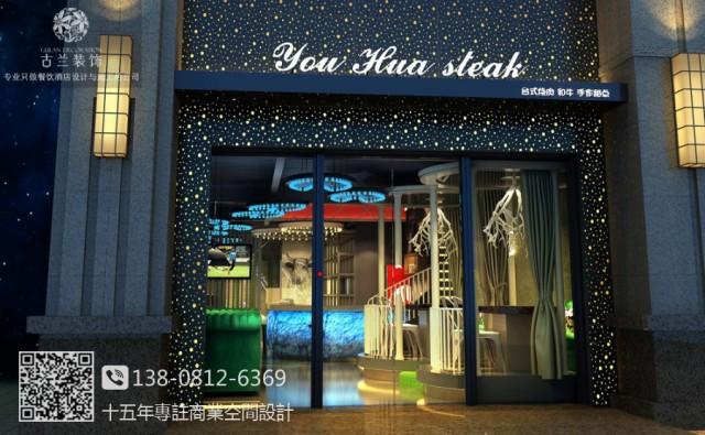 成都烤肉店设计-干杯台式烤肉居酒屋,【全国热线:138****6369(微信)】.