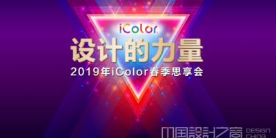 2019 iColor春季思享会 用设计的力量的相关图片