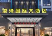 汉源泷湾国际大酒店-眉山酒店设计|眉