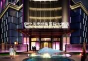新疆伊宁酒店设计|伊犁风尚世贸国际