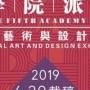 """2019第五届""""学院派奖""""全国艺术与设计大展 征"""