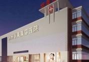 徐州华美整形医院设计|徐州医疗美容