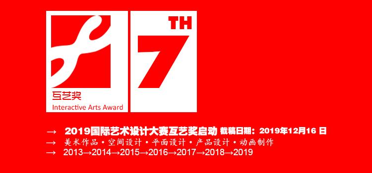 2019國際藝術設計大賽——互藝獎 參賽規章及詳情