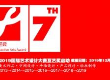 2019国际艺术设计大赛——互艺奖 参赛规章及详情相关图片