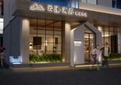 秦皇岛度假酒店设计公司|玉溪望湖度