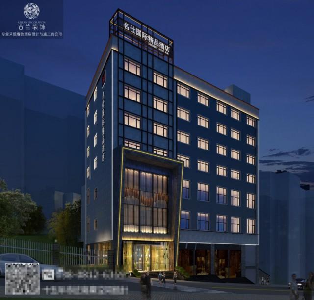 眉山专业酒店设计公司|名仕国际精品酒店,眉山精品酒店设计,眉山专业酒店设计