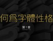 中文字體的性格和運用方法(上)
