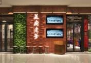 成都石锅鱼餐厅设计公司哪家好-双流