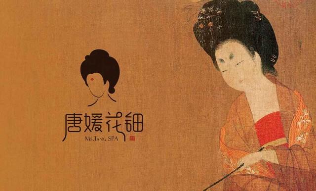 唐媛花钿美容会所标志设计